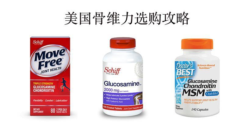 美国葡萄糖胺、软骨素等骨关节保健品选购指南