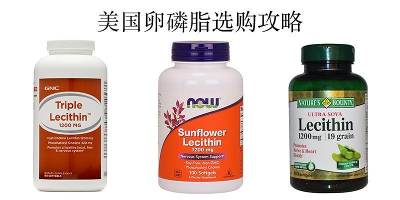 美国卵磷脂保健品选购指南